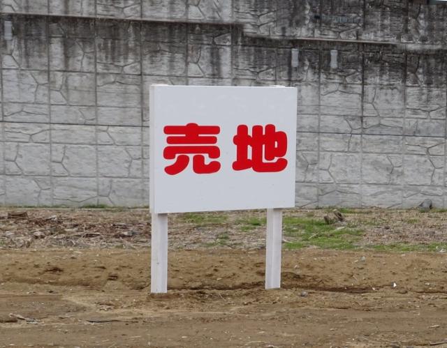 地目が「ため池」の土地の売買で注意すべきことは何か?