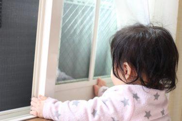 窓の落下防止柵は手作りできる!対策をして事故を防ごう!