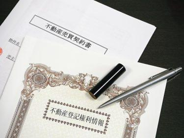 登記の申請人が法人の場合!資格証明書の提出は省略できる?