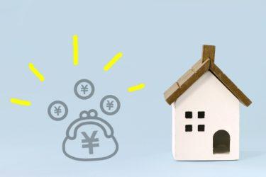 一戸建ての購入を決めたら知っておきたい中古一戸建ての価値