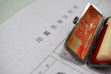 登記・契約で必要な印鑑証明書!有効期限はあるの?
