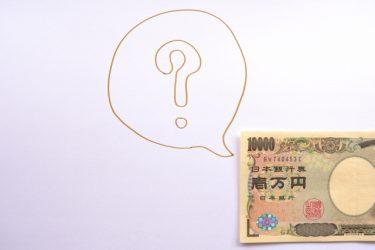 賃貸物件の家賃の日割りは退去の時もしてもらえるのか?