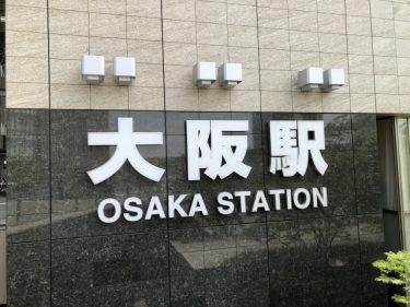 新築マンションを大阪で購入したい!失敗しないポイントとは