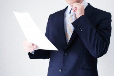 不動産登記申請時に添付する「住所証明書」に期限はある?