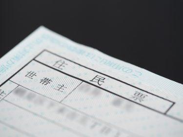 登記に必要な住民票は世帯全員が記載されていたほうがいい?