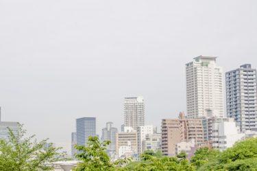 マンション購入は中古がおすすめ!大阪市のマンション事情