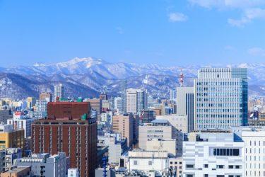 マンション購入!札幌市内で新築物件を探す際のポイント
