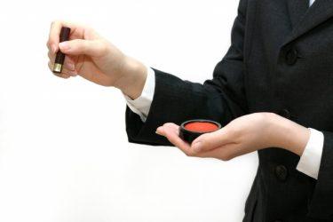 登記の委任状は実印を押すの?委任状についての基礎知識