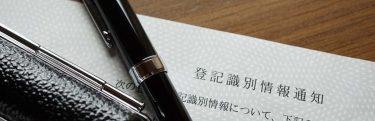 借地権の名義に関するトラブル